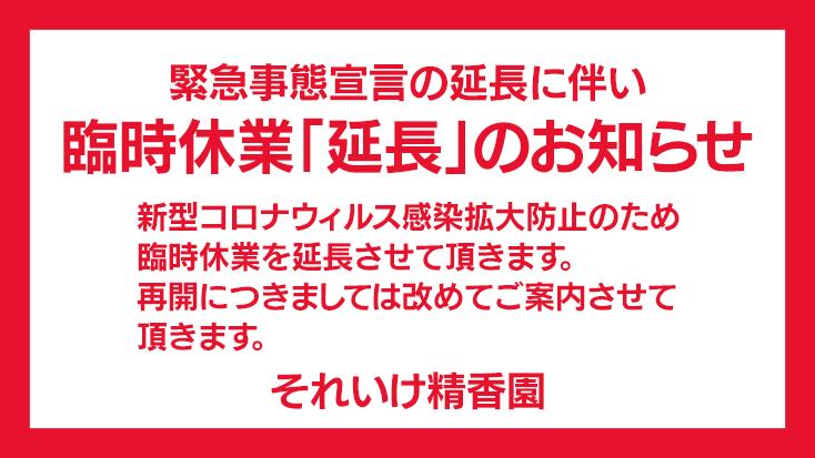 それいけ精香園_臨時休業「延長」のお知らせ